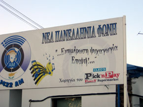 The Greek radio station